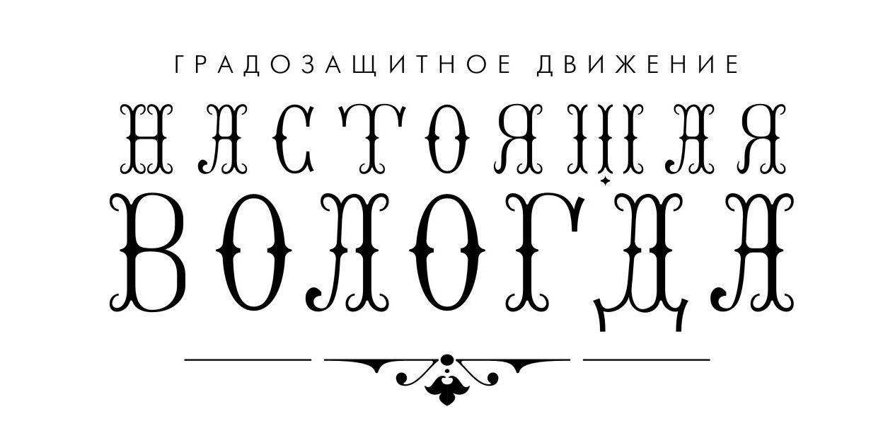 Градозащитное движение Настоящая Вологда