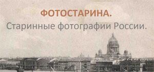 Проект Фотостарина - Старинные фотографии России